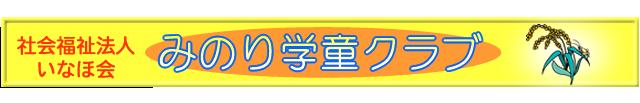 みのり学童クラブ